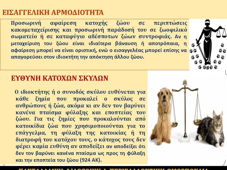 ΕΙΣΑΓΓΕΛΙΚΗ ΑΡΜΟΔΙΟΤΗΤΑ ΕΥΘΥΝΗ ΚΑΤΟΧΩΝ ΣΚΥΛΩΝ Ο ιδιοκτήτης ή ο συνοδός σκύλου ευθύνεται για κάθε ζημία που προκαλεί ο σκύλος σε ανθρώπους ή ζώα, ακόμα κι αν δεν τον βαρύνει κανένα πταίσμα φύλαξης και εποπτείας του ζώου.
