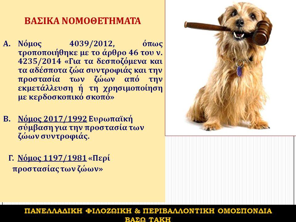 ΒΑΣΙΚΑ ΝΟΜΟΘΕΤΗΜΑΤΑ A.Νόμος 4039/2012, όπως τροποποιήθηκε με το άρθρο 46 του ν.