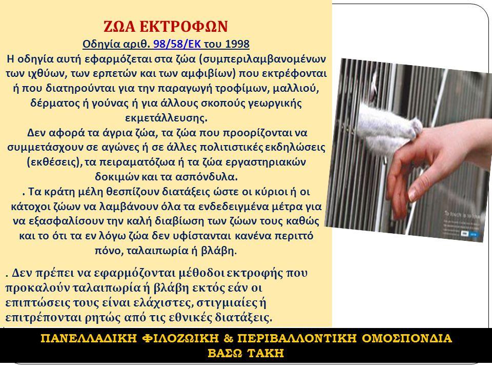 ΖΩΑ ΕΚΤΡΟΦΩΝ Οδηγία αριθ.