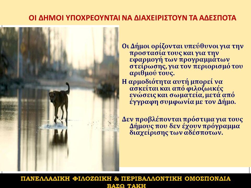 Άρθρο 1 Όλα τα ζώα γεννιούνται με ίσα δικαιώματα στη ζωή και στη δυνατότητα ύπαρξης.
