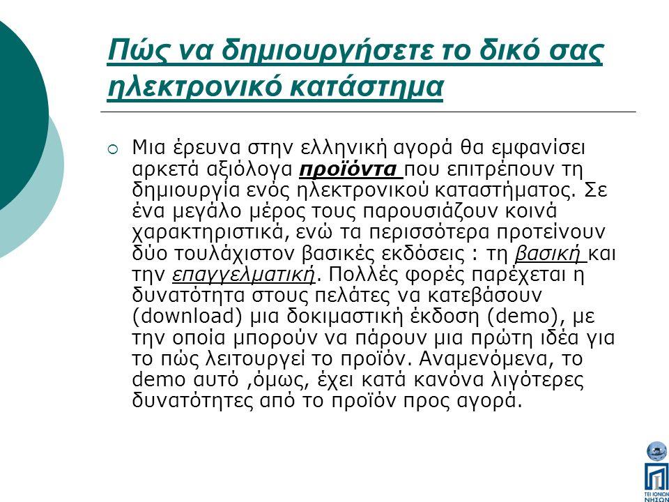 Πώς να δημιουργήσετε το δικό σας ηλεκτρονικό κατάστημα  Μια έρευνα στην ελληνική αγορά θα εμφανίσει αρκετά αξιόλογα προϊόντα που επιτρέπουν τη δημιουργία ενός ηλεκτρονικού καταστήματος.