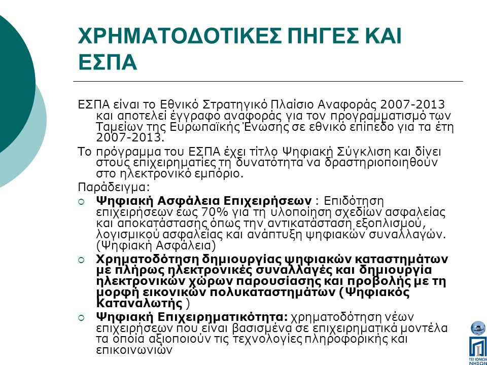 ΧΡΗΜΑΤΟΔΟΤΙΚΕΣ ΠΗΓΕΣ ΚΑΙ ΕΣΠΑ ΕΣΠΑ είναι το Εθνικό Στρατηγικό Πλαίσιο Αναφοράς 2007-2013 και αποτελεί έγγραφο αναφοράς για τον προγραμματισμό των Ταμείων της Ευρωπαϊκής Ένωσης σε εθνικό επίπεδο για τα έτη 2007-2013.