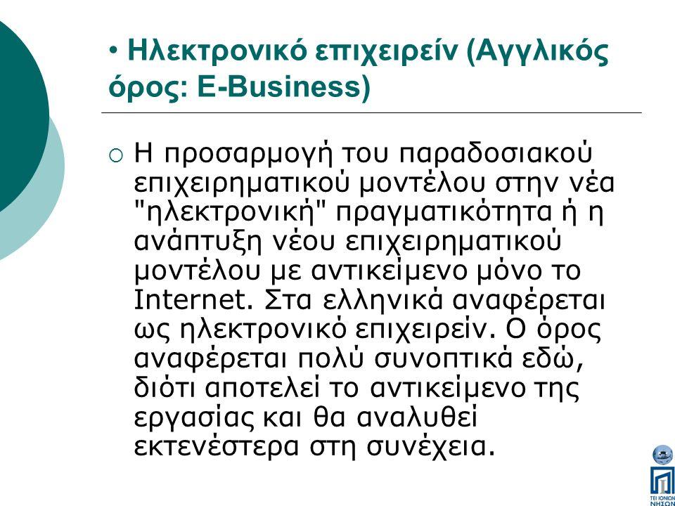 Ηλεκτρονικό επιχειρείν (Αγγλικός όρος: E-Business)  Η προσαρμογή του παραδοσιακού επιχειρηματικού μοντέλου στην νέα ηλεκτρονική πραγματικότητα ή η ανάπτυξη νέου επιχειρηματικού μοντέλου με αντικείμενο μόνο το Internet.
