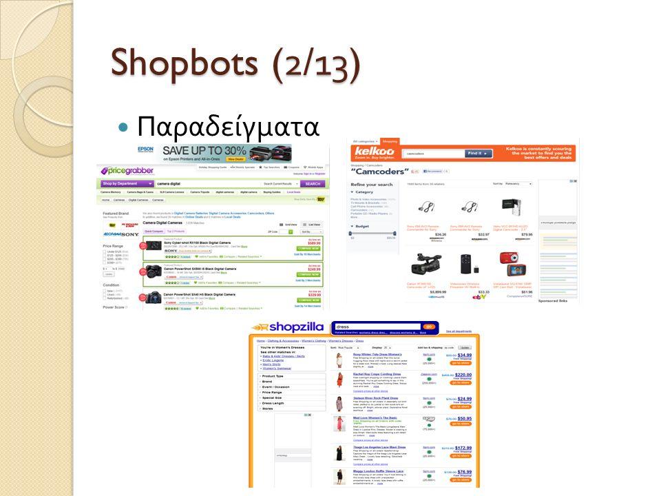 Shopbots (2/1 3 ) Παραδείγματα