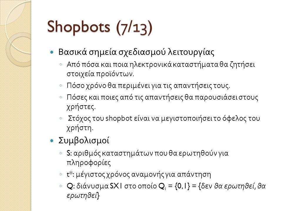 Shopbots (7/1 3 ) Βασικά σημεία σχεδιασμού λειτουργίας ◦ Από πόσα και ποια ηλεκτρονικά καταστήματα θα ζητήσει στοιχεία προϊόντων. ◦ Πόσο χρόνο θα περι
