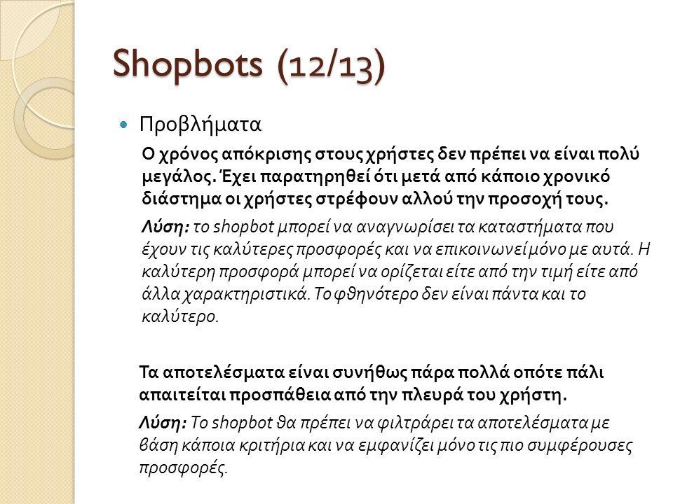 Shopbots (1 2 /1 3 ) Προβλήματα Ο χρόνος απόκρισης στους χρήστες δεν πρέπει να είναι πολύ μεγάλος. Έχει παρατηρηθεί ότι μετά από κάποιο χρονικό διάστη