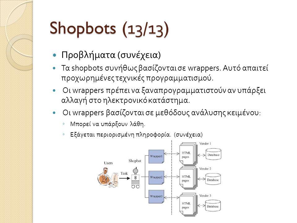 Shopbots (1 3/ 1 3 ) Προβλήματα ( συνέχεια ) Τα shopbots συνήθως βασίζονται σε wrappers. Αυτό απαιτεί προχωρημένες τεχνικές προγραμματισμού. Οι wrappe