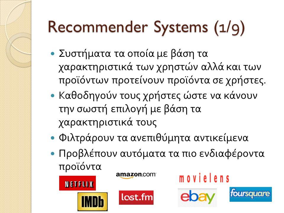Recommender Systems (1/9) Συστήματα τα οποία με βάση τα χαρακτηριστικά των χρηστών αλλά και των προϊόντων προτείνουν προϊόντα σε χρήστες. Καθοδηγούν τ