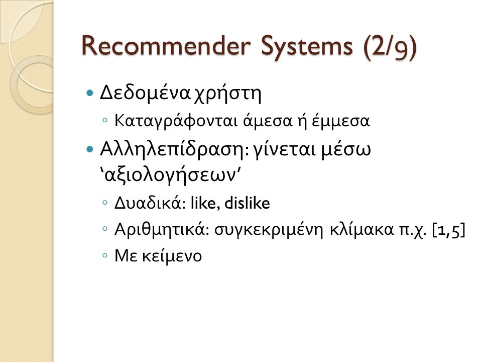 Recommender Systems (3/9) Recommender System Collaborative Filtering (CF) Hybrid techniques Content – based (CB)