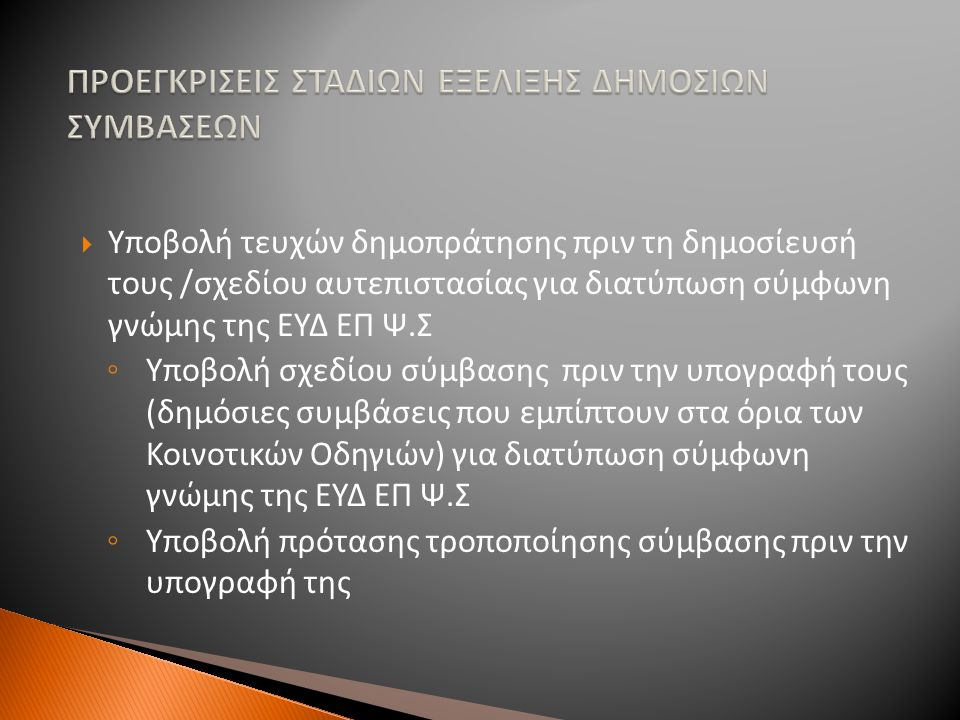  Υποβολή τευχών δημοπράτησης πριν τη δημοσίευσή τους /σχεδίου αυτεπιστασίας για διατύπωση σύμφωνη γνώμης της ΕΥΔ ΕΠ Ψ.Σ ◦ Υποβολή σχεδίου σύμβασης πρ