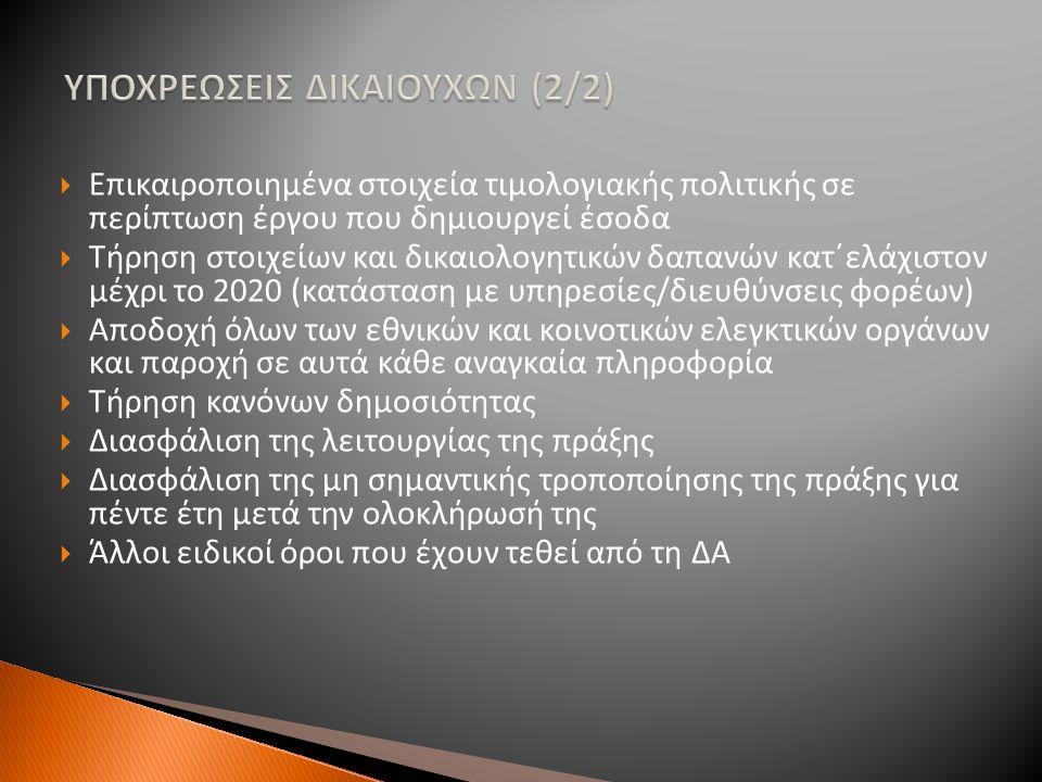 ΔΙΑΔΙΚΑΣΙΑ ΧΡΗΜΑΤΟΔΟΤΗΣΗΣ ΕΡΓΩΝ (1/6)  Σύσταση στην Τράπεζα Ελλάδος (κεντρικό κατάστημα) υπό το λογαριασμό διαθεσίμων του Ελληνικού Δημοσίου (28) εφεξής Κεντρικός Λογαριασμός ΕΣΠΑ  Στον Κρατικό Προϋπολογισμό που ψηφίζεται από τη Βουλή, καθορίζεται και ειδικότερα στον προϋπολογισμό Δημοσίων Επενδύσεων στο συγχρηματοδοτούμενο τμήμα που περιλαμβάνεται το συνολικό ποσό που δύναται να κινηθεί μέσω του Κεντρικού Λογαριασμού ΕΣΠΑ.