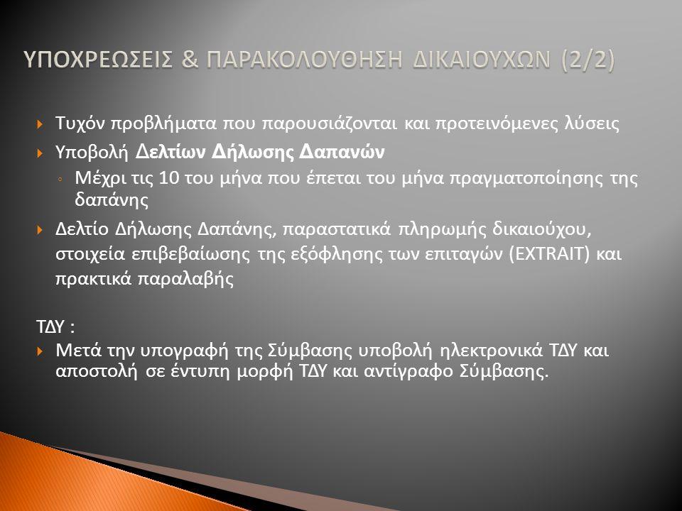  Διαβούλευση προκηρύξεων (για προκηρύξεις τακτικού διαγωνισμού και άνω)  Τεύχη προέγκρισης δημοσίων συμβάσεων  Έκθεση ολοκλήρωσης της πράξης