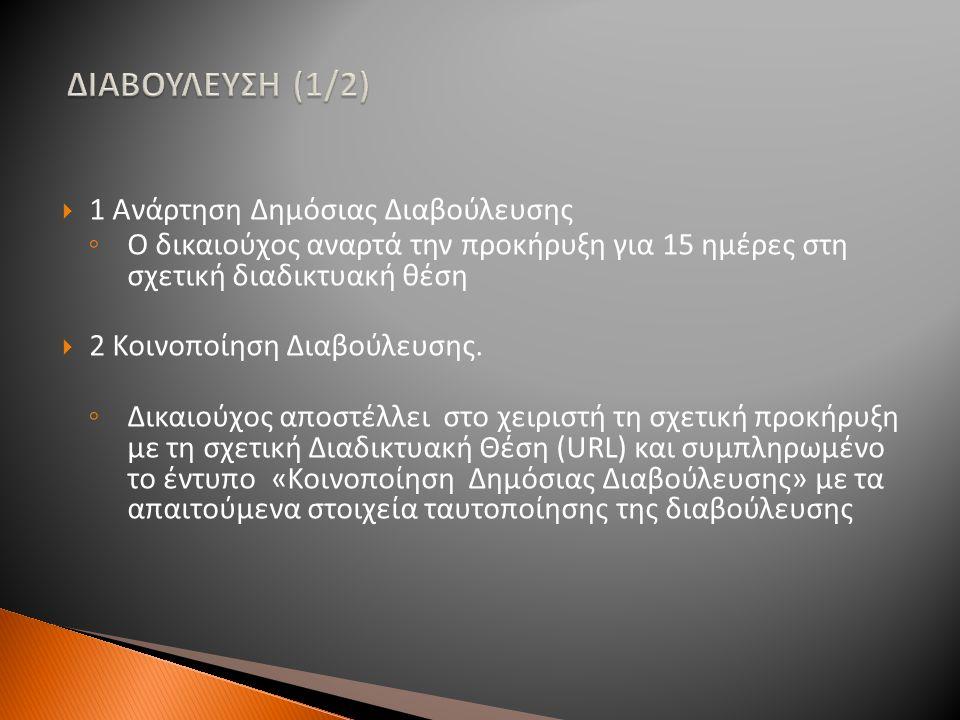 ΔΙΑΔΙΚΑΣΙΑ ΧΡΗΜΑΤΟΔΟΤΗΣΗΣ ΕΡΓΩΝ (5/6)  Τα αρχεία με τις ετήσιες πιστώσεις των πράξεων αποστέλλονται ηλεκτρονικά στην Τράπεζα της Ελλάδος το πρωί της πρώτης εργάσιμης ημέρας του νέου έτους, ούτως ώστε με την έναρξη του νέου έτους όλα τα έργα του ΕΣΠΑ να έχουν εγκεκριμένη πίστωση (πλαφόν).