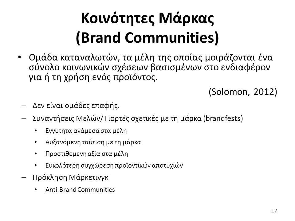 17 Ομάδα καταναλωτών, τα μέλη της οποίας μοιράζονται ένα σύνολο κοινωνικών σχέσεων βασισμένων στο ενδιαφέρον για ή τη χρήση ενός προϊόντος.