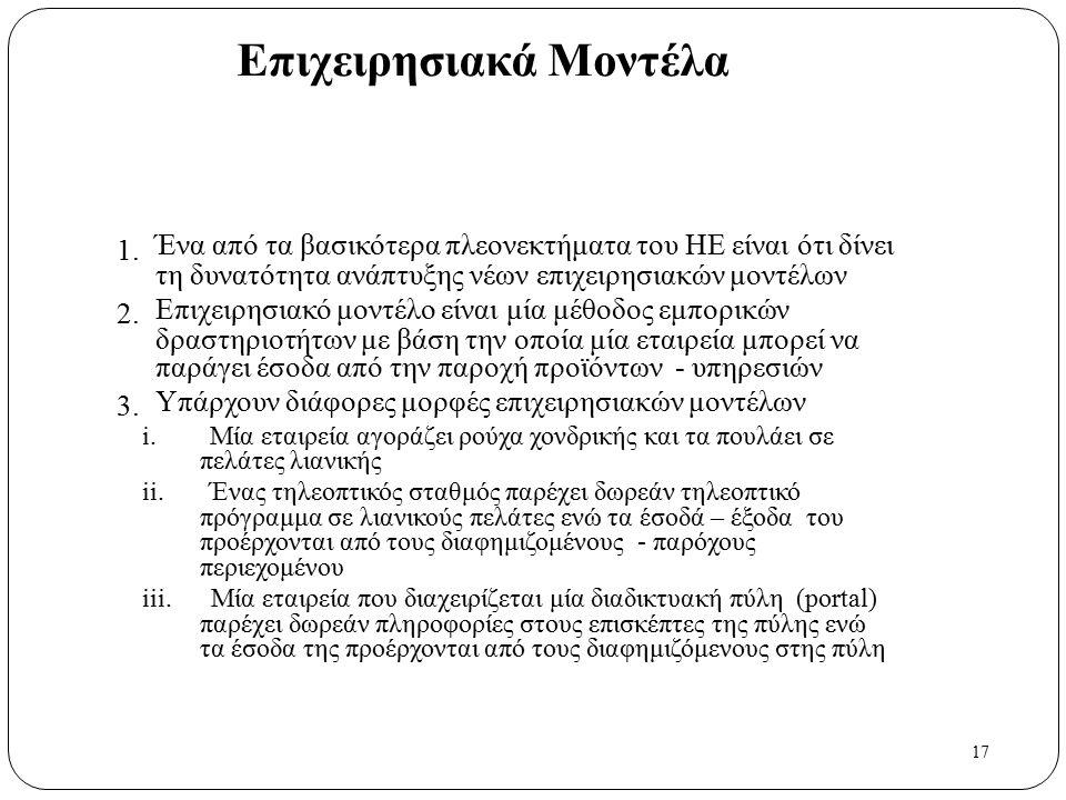 17 1. 2. 3. Επιχειρησιακά Μοντέλα Ένα από τα βασικότερα πλεονεκτήματα του ΗΕ είναι ότι δίνει τη δυνατότητα ανάπτυξης νέων επιχειρησιακών μοντέλων Επιχ