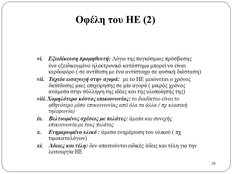 29 Οφέλη του ΗΕ (2) vi. Εξειδίκευση προμηθευτή: Λόγω της παγκόσμιας πρόσβασης ένα εξειδικευμένο ηλεκτρονικό κατάστημα μπορεί να είναι κερδοφόρο ( σε α