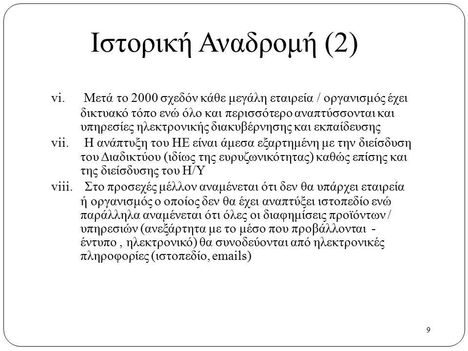 10 Ορισμός (1) Α.Ηλεκτρονικό Εμπόριο (e commerce) είναι μία διαδικασία: i.