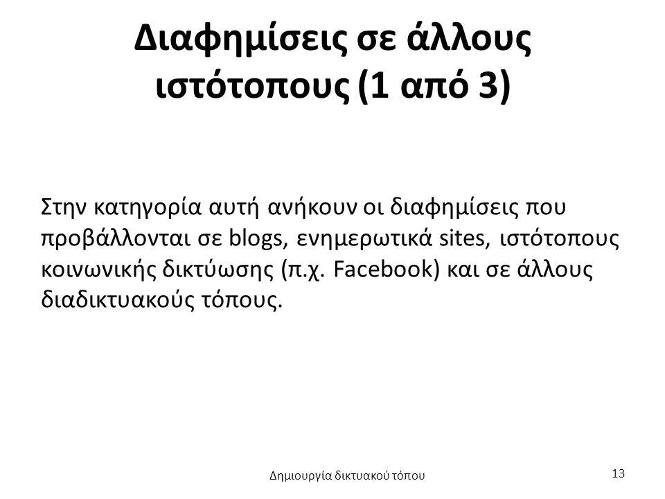Διαφημίσεις σε άλλους ιστότοπους (1 από 3) Στην κατηγορία αυτή ανήκουν οι διαφημίσεις που προβάλλονται σε blogs, ενημερωτικά sites, ιστότοπους κοινωνικής δικτύωσης (π.χ.