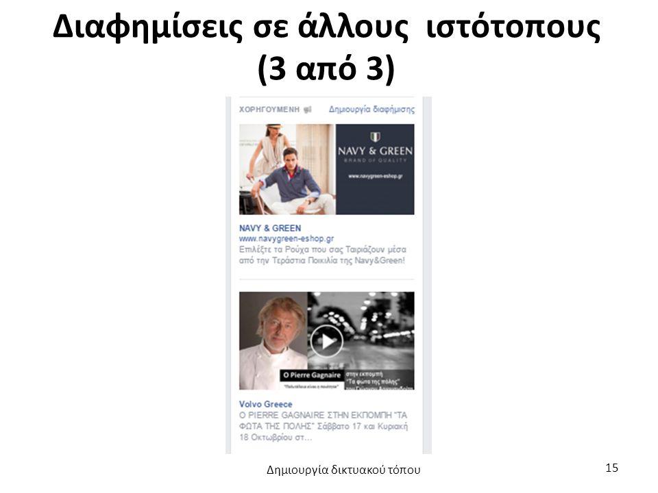 Διαφημίσεις σε άλλους ιστότοπους (3 από 3) Δημιουργία δικτυακού τόπου 15