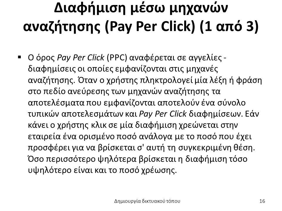 Διαφήμιση μέσω μηχανών αναζήτησης (Pay Per Click) (1 από 3)  Ο όρος Pay Per Click (PPC) αναφέρεται σε αγγελίες - διαφημίσεις οι οποίες εμφανίζονται στις μηχανές αναζήτησης.