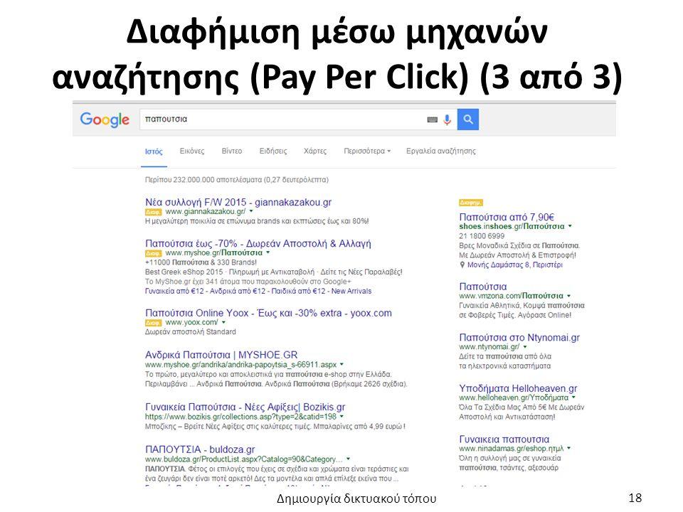 Διαφήμιση μέσω μηχανών αναζήτησης (Pay Per Click) (3 από 3) Δημιουργία δικτυακού τόπου 18