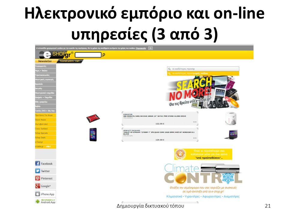 Ηλεκτρονικό εμπόριο και on-line υπηρεσίες (3 από 3) Δημιουργία δικτυακού τόπου 21