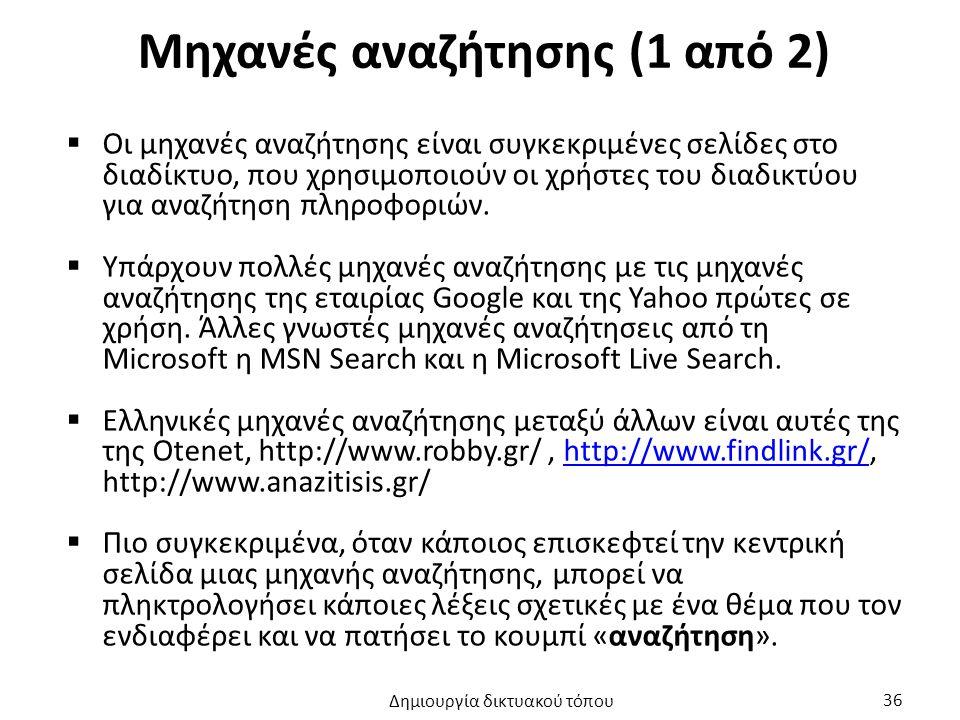 Μηχανές αναζήτησης (1 από 2)  Οι μηχανές αναζήτησης είναι συγκεκριμένες σελίδες στο διαδίκτυο, που χρησιμοποιούν οι χρήστες του διαδικτύου για αναζήτ
