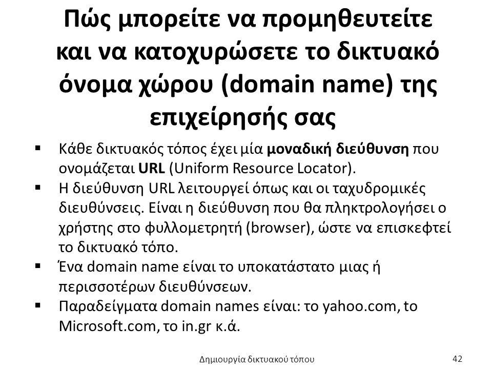 Πώς μπορείτε να προμηθευτείτε και να κατοχυρώσετε το δικτυακό όνομα χώρου (domain name) της επιχείρησής σας  Κάθε δικτυακός τόπος έχει μία μοναδική διεύθυνση που ονομάζεται URL (Uniform Resource Locator).