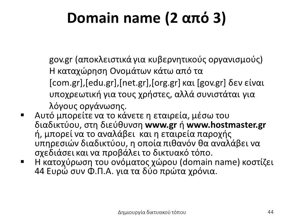 Domain name (2 από 3) gov.gr (αποκλειστικά για κυβερνητικούς οργανισμούς) Η καταχώρηση Ονομάτων κάτω από τα [com.gr],[edu.gr],[net.gr],[org.gr] και [gov.gr] δεν είναι υποχρεωτική για τους χρήστες, αλλά συνιστάται για λόγους οργάνωσης.