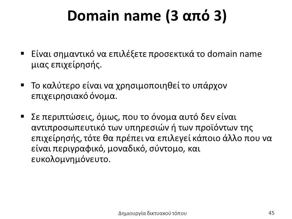 Domain name (3 από 3)  Είναι σημαντικό να επιλέξετε προσεκτικά το domain name μιας επιχείρησής.