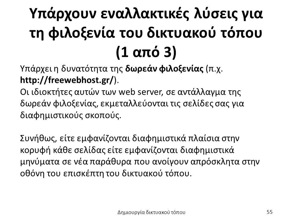 Υπάρχουν εναλλακτικές λύσεις για τη φιλοξενία του δικτυακού τόπου (1 από 3) Υπάρχει η δυνατότητα της δωρεάν φιλοξενίας (π.χ. http://freewebhost.gr/).