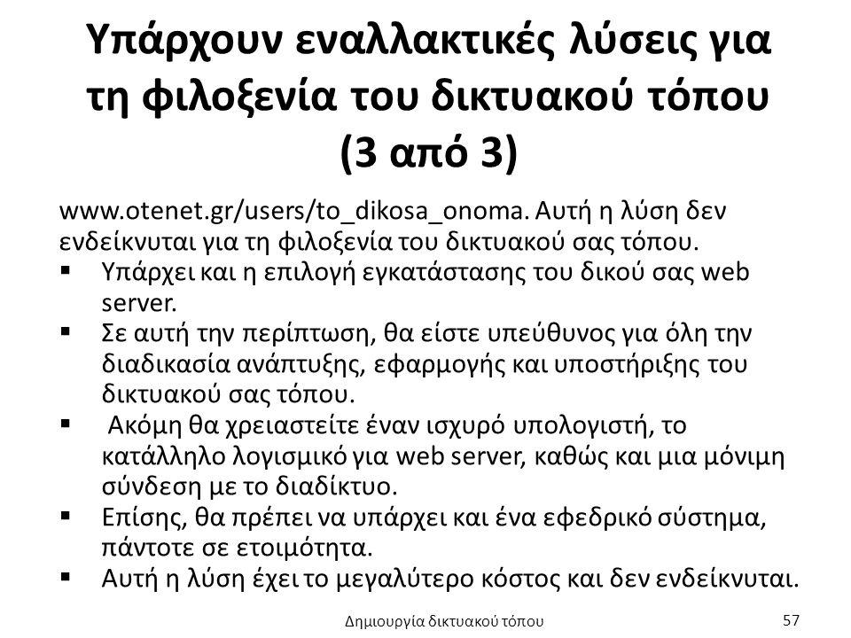 Υπάρχουν εναλλακτικές λύσεις για τη φιλοξενία του δικτυακού τόπου (3 από 3) www.otenet.gr/users/to_dikosa_onoma. Αυτή η λύση δεν ενδείκνυται για τη φι