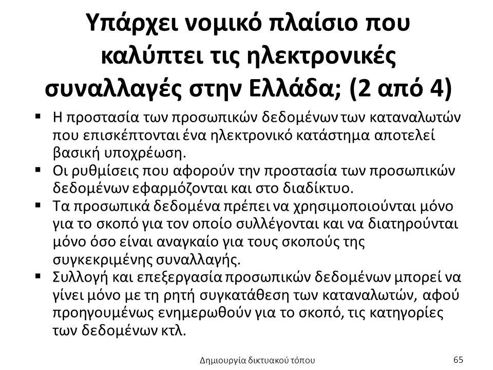 Υπάρχει νομικό πλαίσιο που καλύπτει τις ηλεκτρονικές συναλλαγές στην Ελλάδα; (2 από 4)  Η προστασία των προσωπικών δεδομένων των καταναλωτών που επισκέπτονται ένα ηλεκτρονικό κατάστημα αποτελεί βασική υποχρέωση.