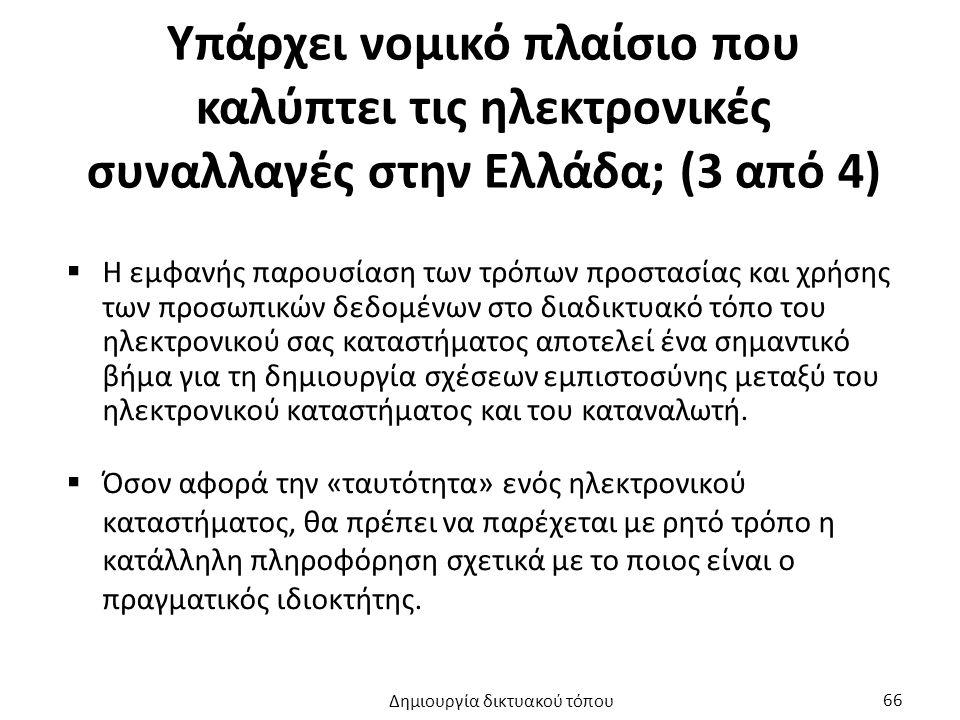 Υπάρχει νομικό πλαίσιο που καλύπτει τις ηλεκτρονικές συναλλαγές στην Ελλάδα; (3 από 4)  Η εμφανής παρουσίαση των τρόπων προστασίας και χρήσης των προσωπικών δεδομένων στο διαδικτυακό τόπο του ηλεκτρονικού σας καταστήματος αποτελεί ένα σημαντικό βήμα για τη δημιουργία σχέσεων εμπιστοσύνης μεταξύ του ηλεκτρονικού καταστήματος και του καταναλωτή.