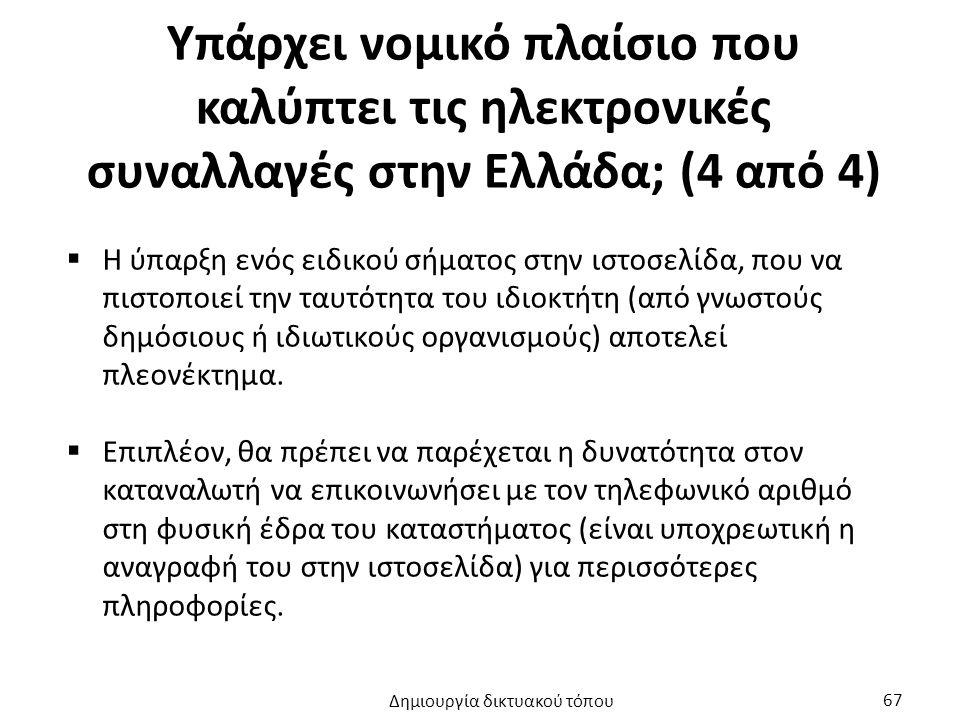 Υπάρχει νομικό πλαίσιο που καλύπτει τις ηλεκτρονικές συναλλαγές στην Ελλάδα; (4 από 4)  Η ύπαρξη ενός ειδικού σήματος στην ιστοσελίδα, που να πιστοποιεί την ταυτότητα του ιδιοκτήτη (από γνωστούς δημόσιους ή ιδιωτικούς οργανισμούς) αποτελεί πλεονέκτημα.
