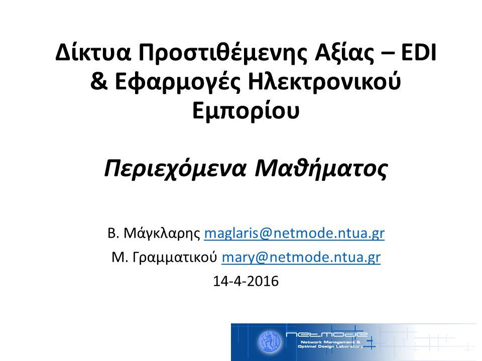 Δίκτυα Προστιθέμενης Αξίας – EDI & Εφαρμογές Ηλεκτρονικού Εμπορίου Περιεχόμενα Μαθήματος B.