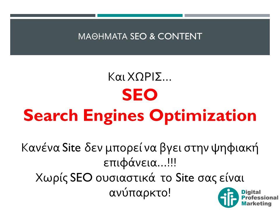 ΜΑΘΗΜΑΤΑ SEO & CONTENT Και ΧΩΡΙΣ … SEO Search Engines Optimization Κανένα Site δεν μπορεί να βγει στην ψηφιακή επιφάνεια …!!.