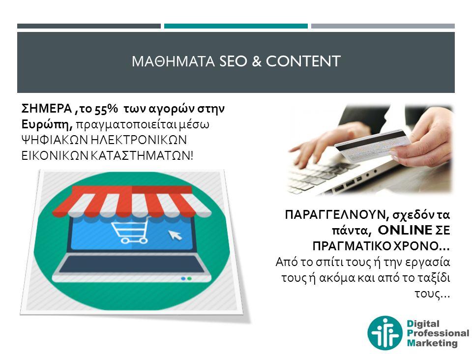 ΜΑΘΗΜΑΤΑ SEO & CONTENT Μερικά από αυτά τα κριτήρια είναι : To domain name και ονομα (pathname) της κάθε ιστοσελίδας.