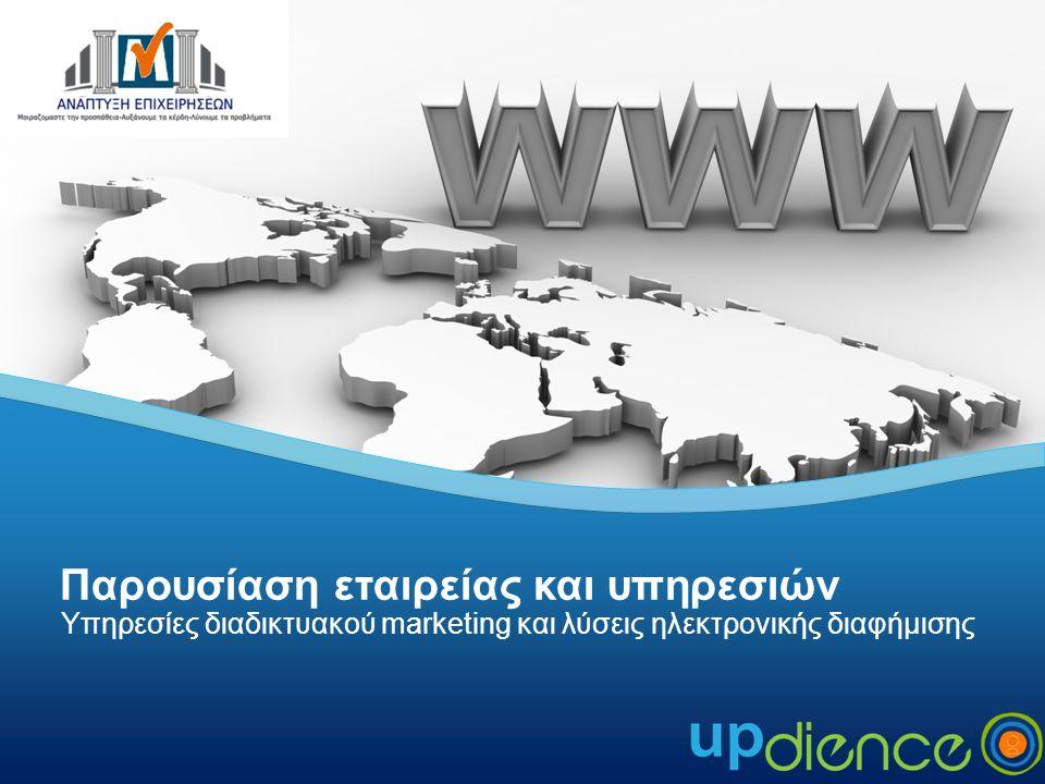 Υπηρεσίες διαδικτυακού marketing και λύσεις ηλεκτρονικής διαφήμισης Παρουσίαση εταιρείας και υπηρεσιών