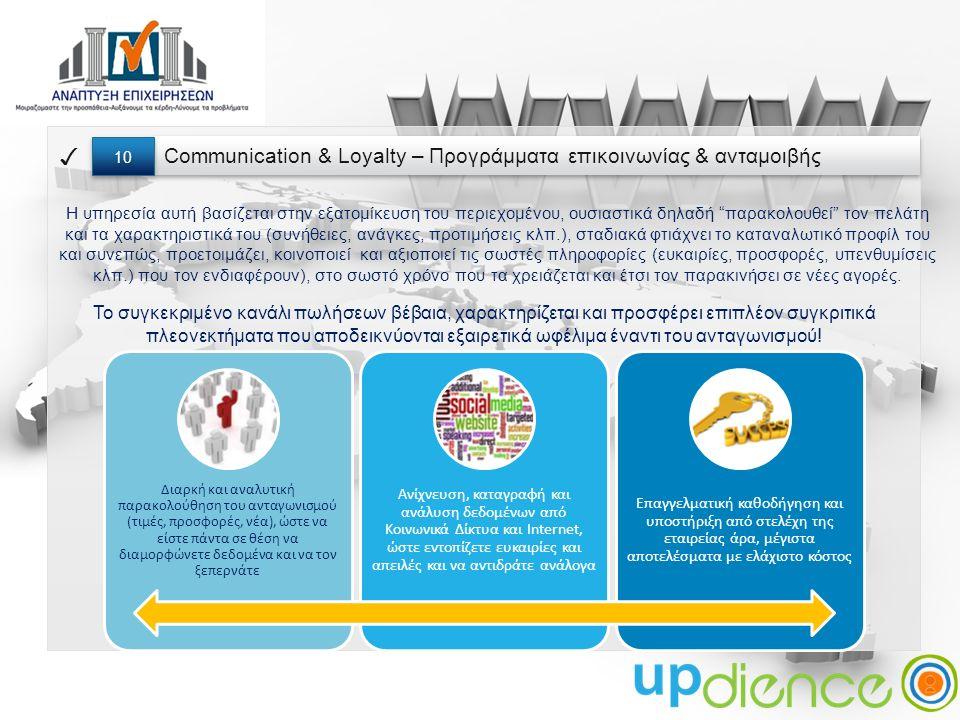 Communication & Loyalty – Προγράμματα επικοινωνίας & ανταμοιβής ✓ 10 Το συγκεκριμένο κανάλι πωλήσεων βέβαια, χαρακτηρίζεται και προσφέρει επιπλέον συγκριτικά πλεονεκτήματα που αποδεικνύονται εξαιρετικά ωφέλιμα έναντι του ανταγωνισμού.