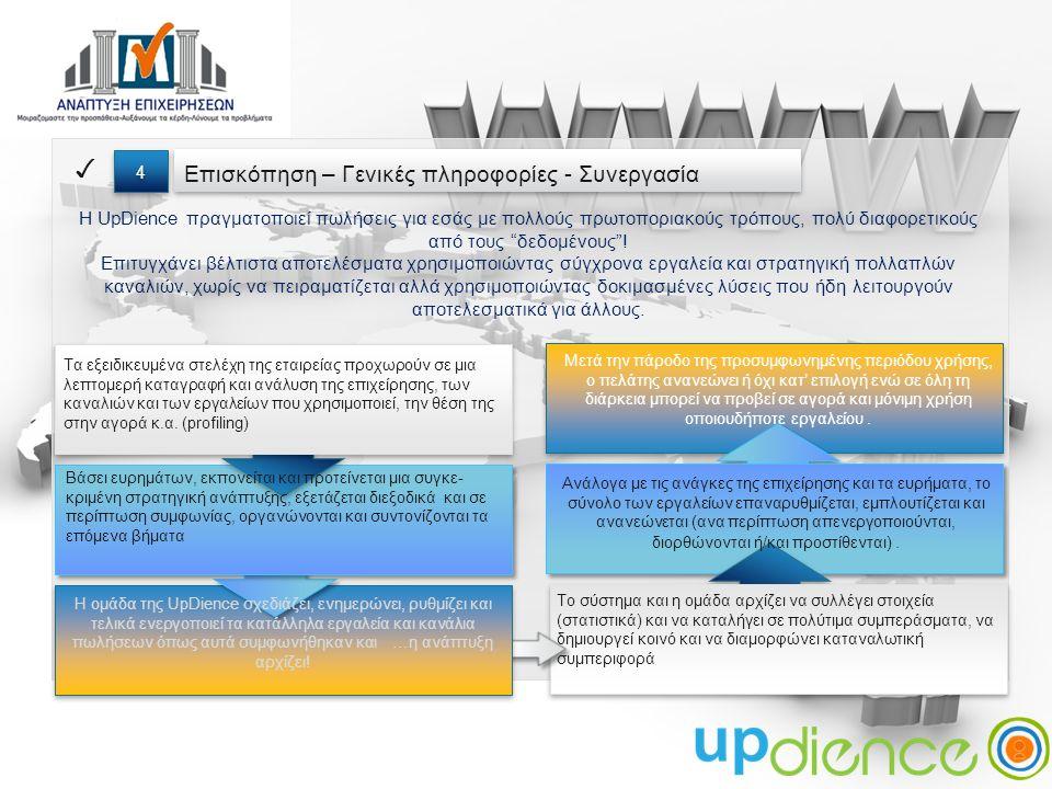 Επισκόπηση – Γενικές πληροφορίες - Συνεργασία ✓ 4 4 H UpDience πραγματοποιεί πωλήσεις για εσάς με πολλούς πρωτοποριακούς τρόπους, πολύ διαφορετικούς από τους δεδομένους .