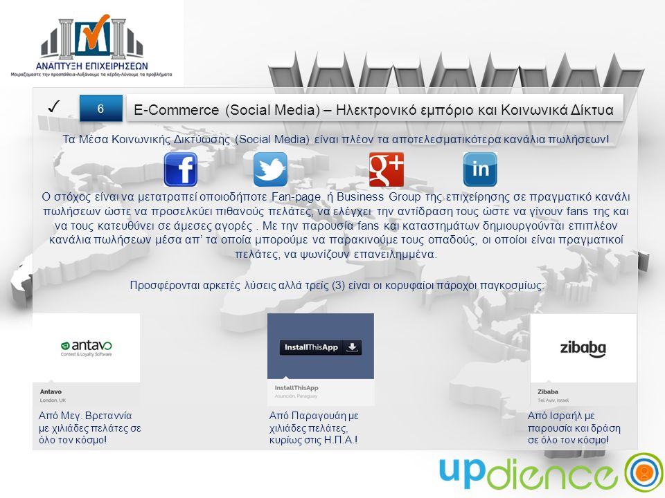 E-Commerce (Social Media) – Ηλεκτρονικό εμπόριο και Κοινωνικά Δίκτυα ✓ 6 6 Τα Μέσα Κοινωνικής Δικτύωσης (Social Media) είναι πλέον τα αποτελεσματικότερα κανάλια πωλήσεων.
