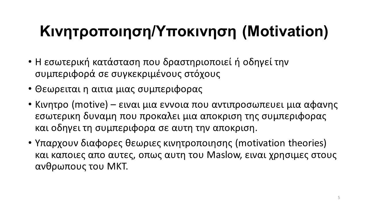 5 Κινητροποιηση/Υποκινηση (Motivation) Η εσωτερική κατάσταση που δραστηριοποιεί ή οδηγεί την συμπεριφορά σε συγκεκριμένους στόχους Θεωρειται η αιτια μ