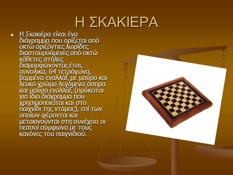 Η ΣΚΑΚΙΕΡΑ Η Σκακιέρα είναι ένα διάγραμμα που ορίζεται από οκτώ οριζόντιες λωρίδες διασταυρούμενες από οκτώ κάθετες στήλες διαμορφώνοντας έτσι, συνολικά, 64 τετράγωνα, βαμμένα εναλλάξ με μαύρο και λευκό χρώμα λεγόμενα άσπρα και μαύρα εναλλάξ (πρόκειται για ίδιο διάγραμμα που χρησιμοποιείται και στο παιχνίδι της ντάμας), επί των οποίων φέρονται και μετακινούνται στη συνέχεια οι πεσσοί σύμφωνα με τους κανόνες του παιγνιδιού.
