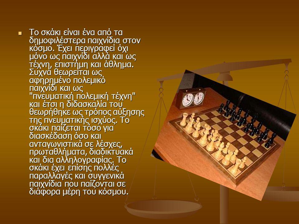 Το σκάκι είναι ένα από τα δημοφιλέστερα παιχνίδια στον κόσμο.
