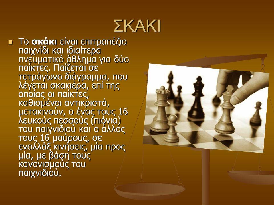 ΣΚΑΚΙ Το σκάκι είναι επιτραπέζιο παιχνίδι και ιδιαίτερα πνευματικό άθλημα για δύο παίκτες.
