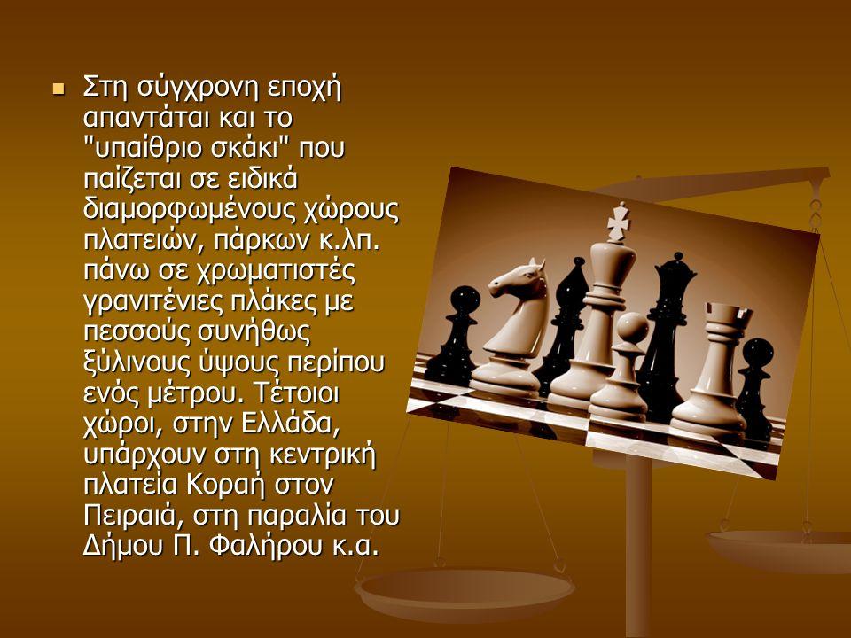 Στη σύγχρονη εποχή απαντάται και το υπαίθριο σκάκι που παίζεται σε ειδικά διαμορφωμένους χώρους πλατειών, πάρκων κ.λπ.
