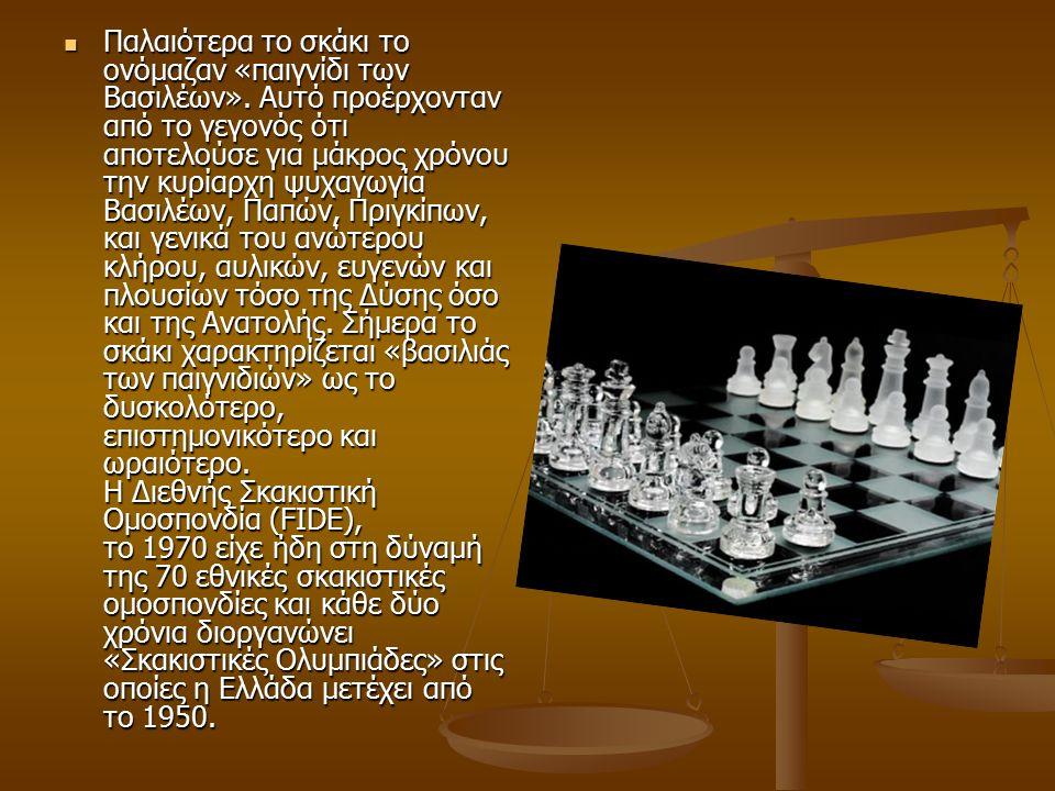 Παλαιότερα το σκάκι το ονόμαζαν «παιγνίδι των Βασιλέων».