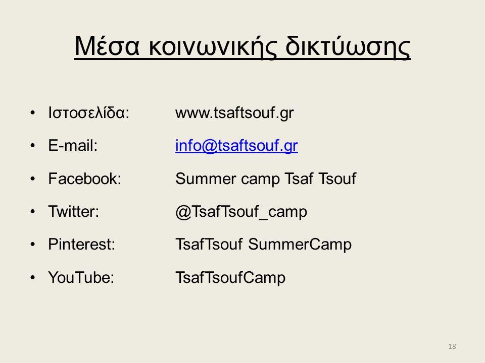 Μέσα κοινωνικής δικτύωσης Ιστοσελίδα: www.tsaftsouf.gr E-mail: info@tsaftsouf.grinfo@tsaftsouf.gr Facebook: Summer camp Tsaf Tsouf Twitter: @TsafTsouf_camp Pinterest: TsafTsouf SummerCamp YouTube: TsafTsoufCamp 18