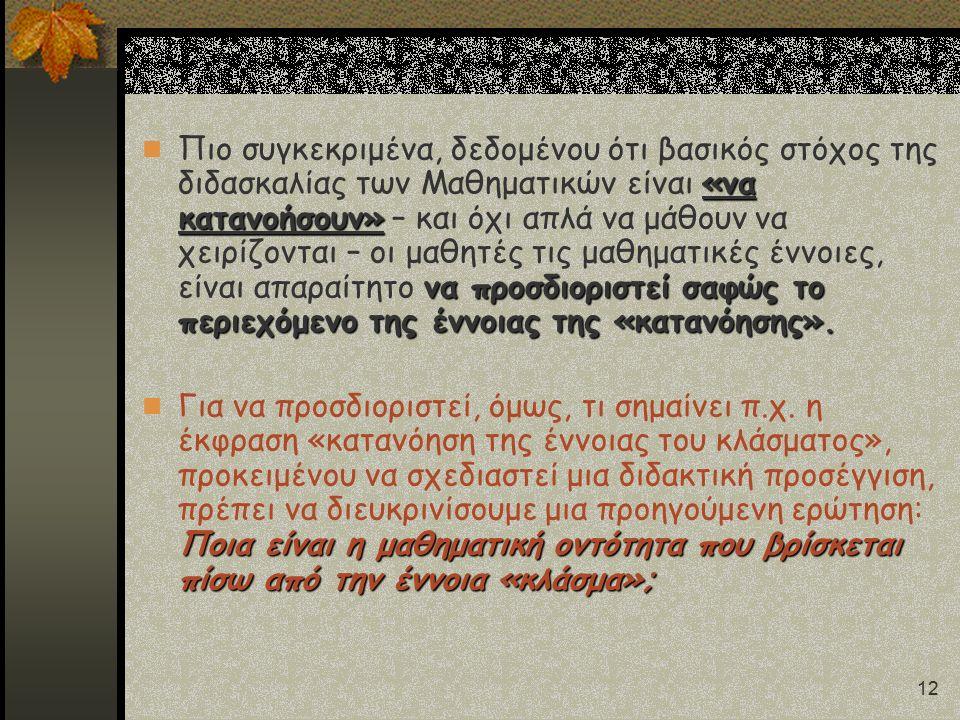 12 «να κατανοήσουν» να προσδιοριστεί σαφώς το περιεχόμενο της έννοιας της «κατανόησης». Πιο συγκεκριμένα, δεδομένου ότι βασικός στόχος της διδασκαλίας